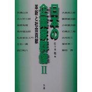 日本の企業家群像〈2〉革新と社会貢献 [単行本]
