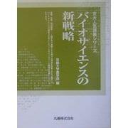 バイオサイエンスの新戦略(京大人気講義シリーズ) [全集叢書]