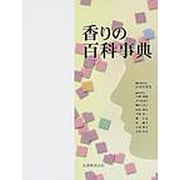 香りの百科事典 [事典辞典]