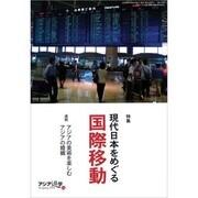 現代日本をめぐる国際移動 [単行本]