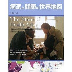 病気と健康の世界地図 [単行本]