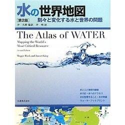 水の世界地図―刻々と変化する水と世界の問題 [単行本]