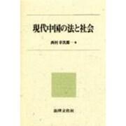現代中国の法と社会 [単行本]