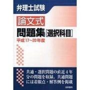 弁理士試験論文式問題集 選択科目〈平成17~20年度〉 [単行本]