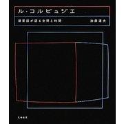 ル・コルビュジエ―建築図が語る空間と時間 [単行本]