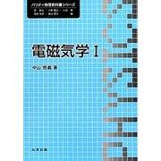 電磁気学〈1〉(パリティ物理教科書シリーズ) [全集叢書]