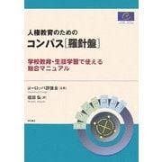 人権教育のためのコンパス「羅針盤」―学校教育・生涯学習で使える総合マニュアル [単行本]