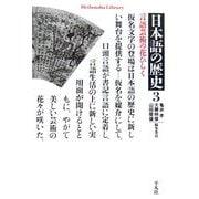 日本語の歴史〈3〉言語芸術の花ひらく(平凡社ライブラリー) [全集叢書]