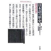 日本語の歴史〈5〉近代語の流れ(平凡社ライブラリー) [全集叢書]