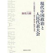 現代中国政治と人民代表大会―人代の機能改革と「領導・被領導」関係の変化 [単行本]