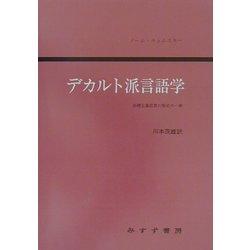 デカルト派言語学―合理主義思想の歴史の一章 [単行本]