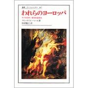 われらのヨーロッパ―その文化的・歴史的連続性(叢書・ウニベルシタス〈307〉)