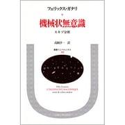 機械状無意識―スキゾ分析(叢書・ウニベルシタス〈308〉) [全集叢書]