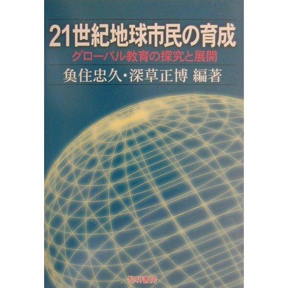 21世紀地球市民の育成―グローバル教育の探求と展開 [単行本]