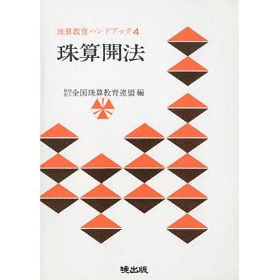珠算開法(珠算教育ハンドブック 4) [新書]