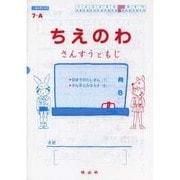 ちえのわ 7-A [絵本]