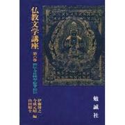 僧伝・寺社縁起・絵巻・絵伝(仏教文学講座〈第6巻〉) [単行本]