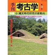 季刊考古学 第73号 [全集叢書]