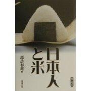 日本人と米(遊学叢書〈11〉) [全集叢書]