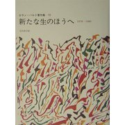 新たな生のほうへ―1978-1980(ロラン・バルト著作集〈10〉) [全集叢書]