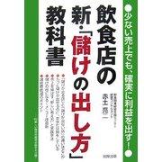 飲食店の新・「儲けの出し方」教科書―少ない売上でも、確実に利益を出す! 新装版 [単行本]