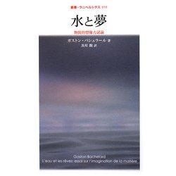 水と夢―物質的想像力試論(叢書・ウニベルシタス) [全集叢書]