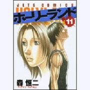 ホーリーランド 11(ジェッツコミックス) [コミック]