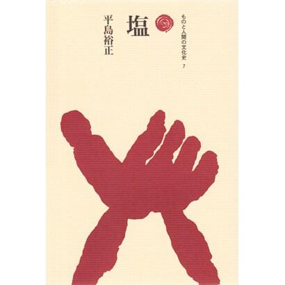 塩(ものと人間の文化史 7) [全集叢書]