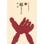 稲―品種改良の系譜(ものと人間の文化史〈86〉) [全集叢書]