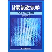 電気磁気学―その物理像と詳論 新装版 [単行本]