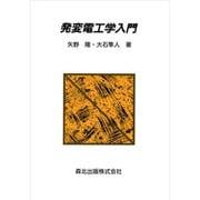 発変電工学入門 [単行本]
