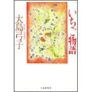 いちご物語(白泉社文庫) [文庫]