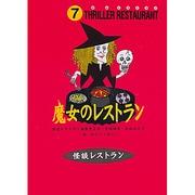 魔女のレストラン(怪談レストラン〈7〉) [新書]