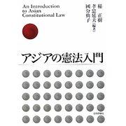 アジアの憲法入門 [単行本]