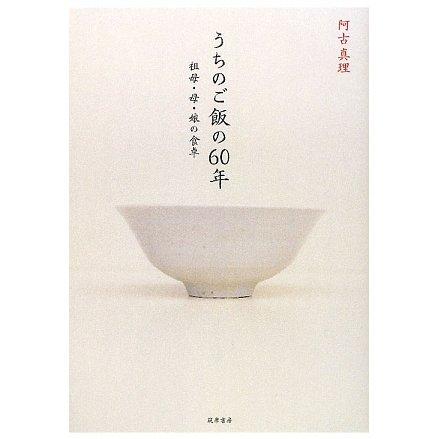 うちのご飯の60年―祖母・母・娘の食卓 [単行本]