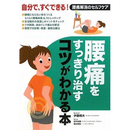 腰痛をすっきり治すコツがわかる本―自分で、すぐできる!腰痛解消のセルフケア [単行本]