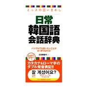 とっさの言いまわし日常韓国語会話辞典 [単行本]