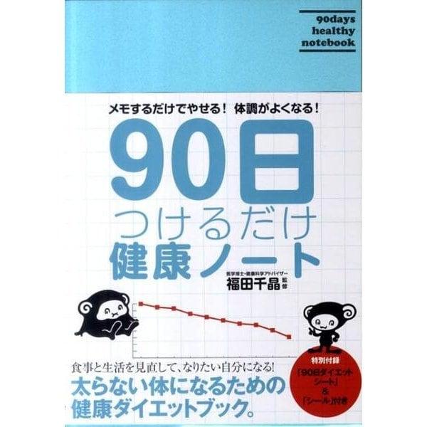 90日つけるだけ健康ノート [単行本]