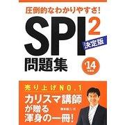 SPI2問題集 決定版―圧倒的なわかりやすさ!〈'14年度版〉 [単行本]