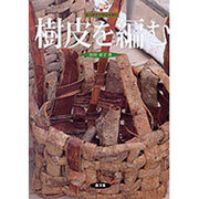 樹皮を編む(谷川栄子の野山を編む) [単行本]