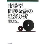 市場型間接金融の経済分析 [単行本]