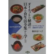 ダイエットの秘訣は「日本の食生活全集」から学んだ おかずとおやつ編―リバウンドなしで長続きするわけ [単行本]