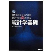 日本統計学会公式認定 統計検定2級対応 統計学基礎 [単行本]
