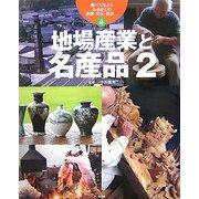 調べてみよう ふるさとの産業・文化・自然〈4〉地場産業と名産品2 [全集叢書]