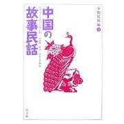中国の故事民話 少数民族編〈3〉 [全集叢書]