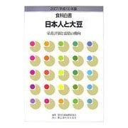 食料白書〈2007年版〉日本人と大豆―栄養評価と需給の動向 [全集叢書]