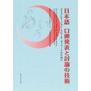 日本語 口頭発表と討論の技術―コミュニケーション・スピーチ・ディベートのために [単行本]