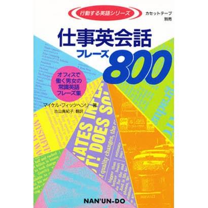 仕事英会話フレーズ800―オフィスで働く男女の常識英語フレーズ集(行動する英語シリーズ) [単行本]