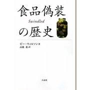 食品偽装の歴史 [単行本]