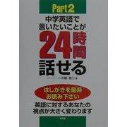 中学英語で言いたいことが24時間話せる!〈Part2〉―秘訣初公開 [単行本]